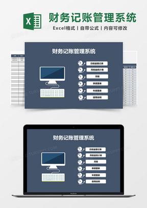 实用财务记账管理系统Excel模板