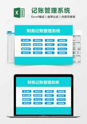 财务记账管理系统Excel素材