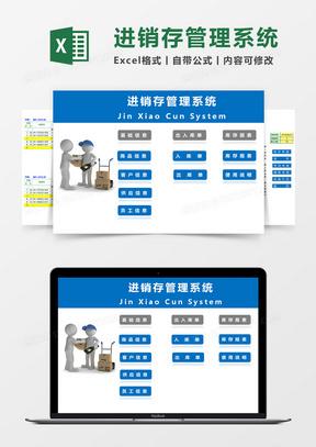 实用进销存管理系统Excel素材