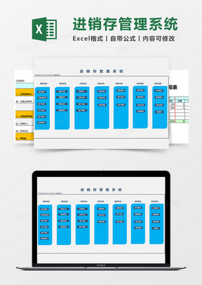 功能完整的进销存管理系统Excel模板