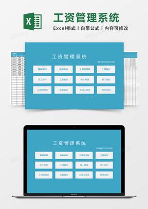 实用工资管理系统Excel素材