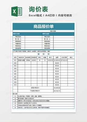 企业公司商品报价单Execl模板