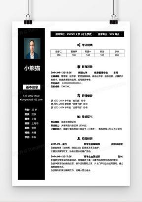 经典黑色程序开发求职简历word素材免费word模板