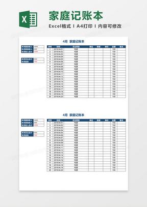 家庭记账本Excel模板