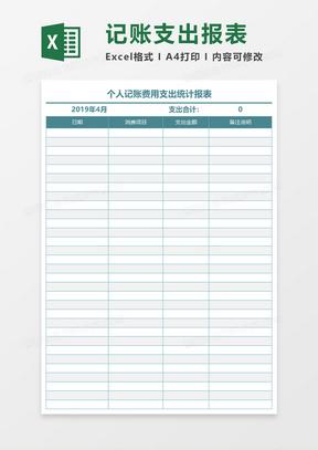 记账支出报表Excel模板