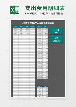 个人支出费用明细表Excel模板