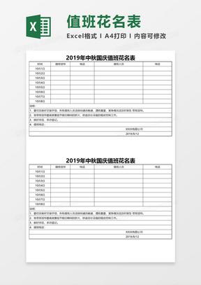 中秋国庆节假日值班花名表Excel模板