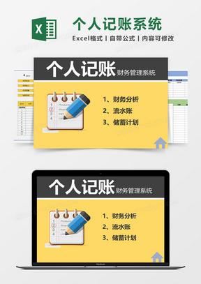 个人记账系统Excel素材
