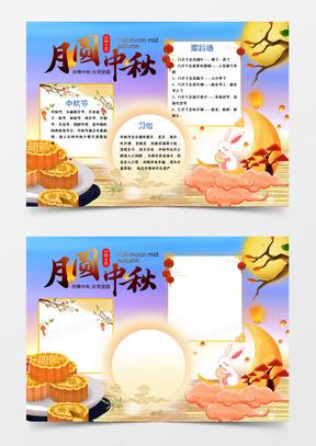 中国风卡通中秋节创意手抄报国产成人夜色高潮福利影视