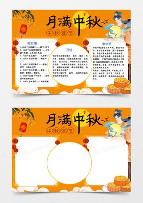 橙色中国风卡通中秋节创意中国传统手抄报国产成人夜色高潮福利影视