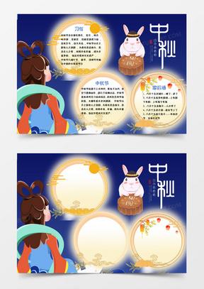 小清新蓝色卡通中秋节创意中国传统手抄报国产成人夜色高潮福利影视