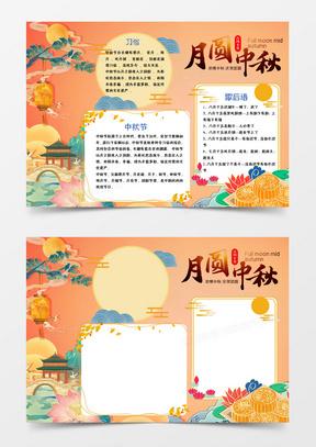 小清新橙色卡通中秋节创意中国传统手抄报国产成人夜色高潮福利影视