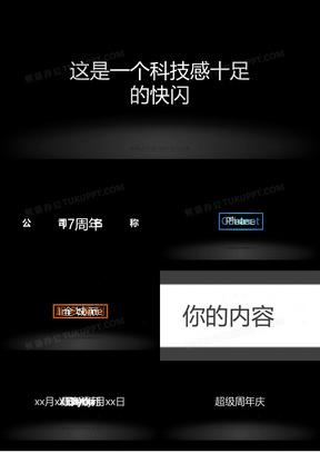 公司周年庆活动促销宣传酷炫快闪PPT模板