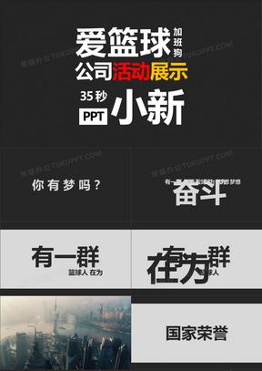 酷炫黑白抖音风篮球活动宣传品牌推广快闪PPT模板