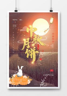 简约大气中秋节创意海报设计