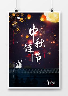 黑色简约大气中秋节海报设计