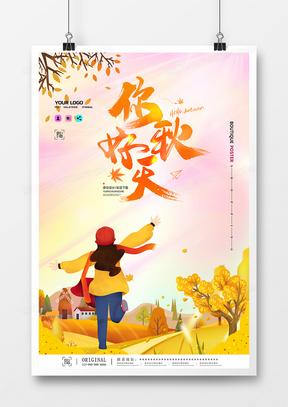 黄色简约手绘你好秋天海报设计