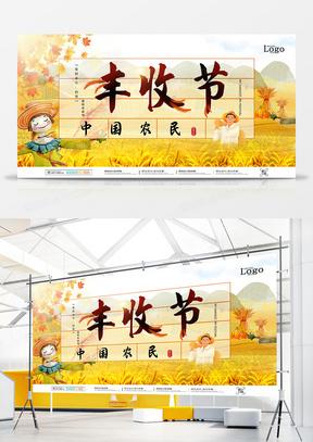 金黄色手绘简约中国农民丰收节展板设计