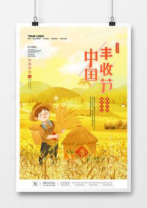 金色手绘中国丰收节海报设计