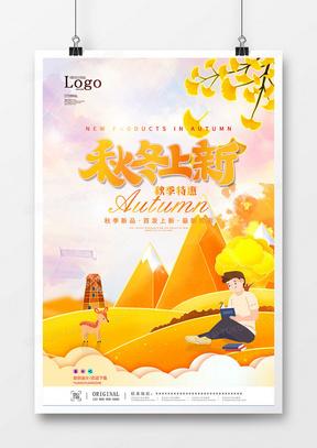 金色手绘卡通秋季新品促销海报设计