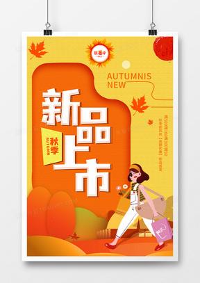 黄色卡通创意新品上新促销海报设计