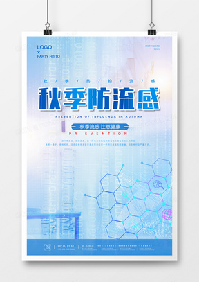 蓝色简约医疗秋季预防流感公益宣传海报设计