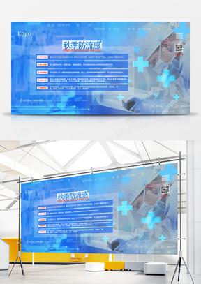 蓝色简约大气秋季防流感公益宣传展板设计