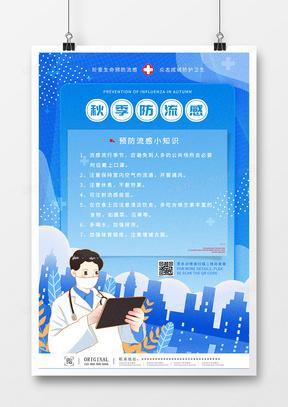 蓝色简约手绘风秋季防流感科普宣传海报设计