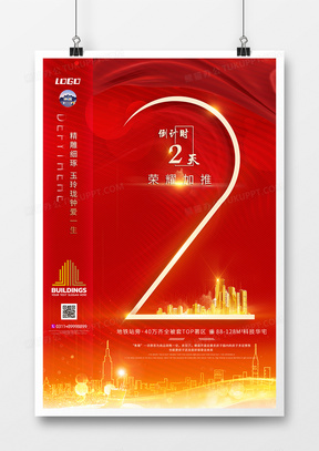 红金简约大气房地产开盘倒计时2天海报设计