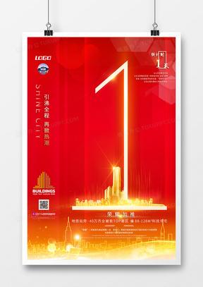 红金简约大气房地产开盘最后1天倒计时海报设计