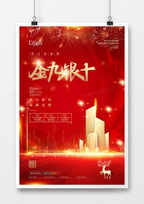 红金大气金九银十房地产推销海报设计