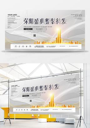 灰色简约扁平金九银十房地产促销展板设计