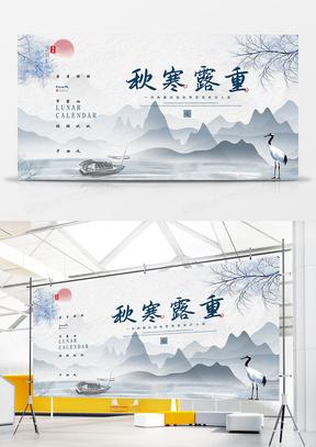 水墨简约大气中国二十四节气寒露背景