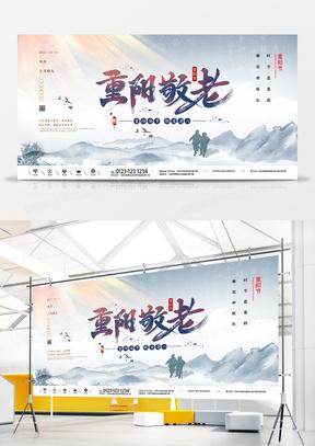简约大气水墨风传统节日重阳节展板设计