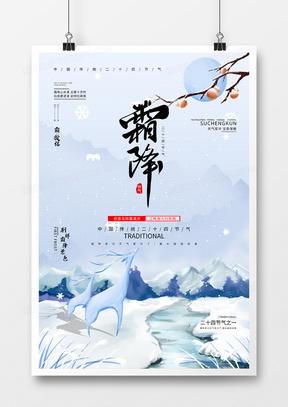 简约大气手绘风创意合成霜降海报设计