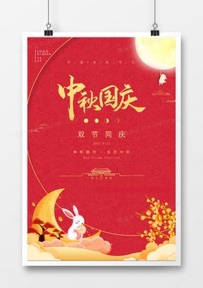 中国风红色简约大气中秋国庆海报设计