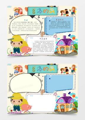 卡通可爱夏洛的网小报word手抄报