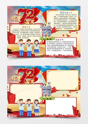 卡通简单建国72周年手抄报word小报模板