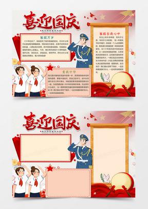 卡通可爱建国72周年手抄报word小报模板
