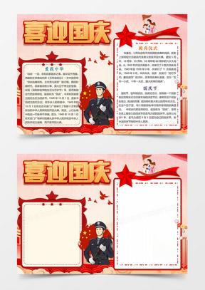 卡通可爱喜迎国庆手抄报word小报模板