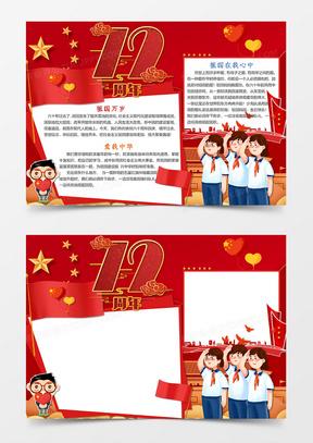 卡通红色建国72周年手抄报word小报模板
