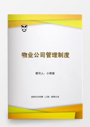 物业公司管理制度范本Word文档