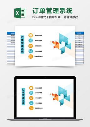 进销存订单Excel管理系统