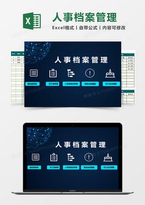 人事档案Excel管理系统