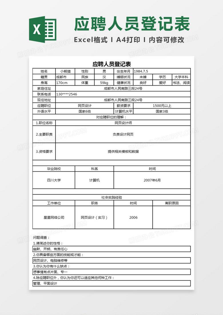 公司公章使用登记表(范本)- 豆丁网