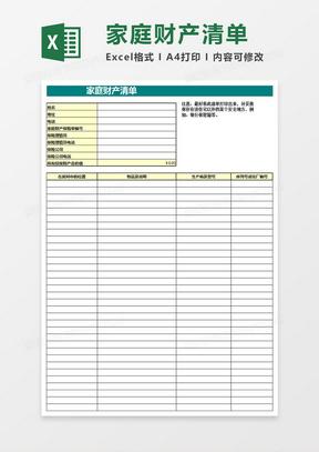 家庭财产清单Excel模板