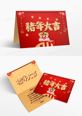 红色喜庆猪年大吉春节贺卡国产成人夜色高潮福利影视