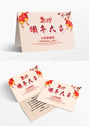 浅色中国风2019猪年大吉春节贺卡国产成人夜色高潮福利影视