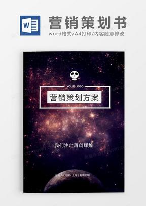 宇宙科技风电商营销策划书国产成人夜色高潮福利影视.