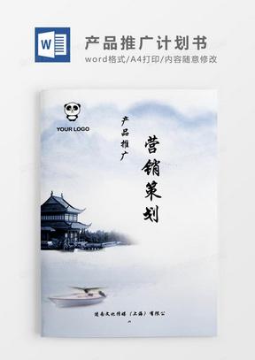 中国风产品推广营销策划书国产成人夜色高潮福利影视.